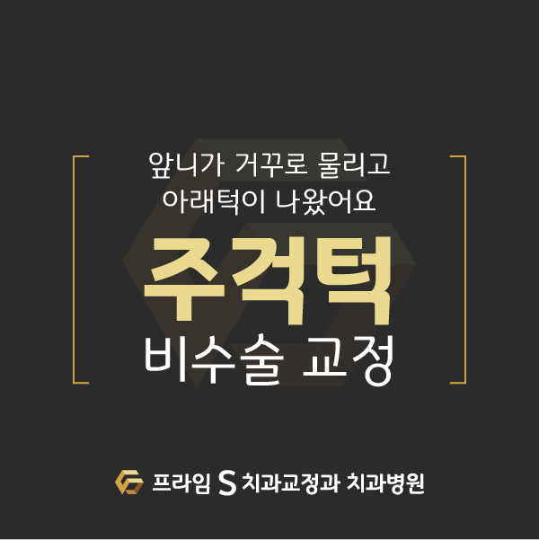 주걱턱 비수술교정_200326.png