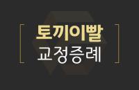 토끼이빨 교정증례_200326.png