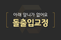 아래앞니가 없는 돌출입교정_200326.png