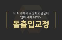 타 치과 교정중 돌출입교정_200326.png