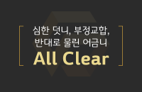 All Clear_200326.png