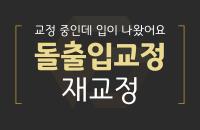 돌출입교정 재교정_200326.png