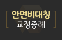 안면비대칭 교정증례_200330.png