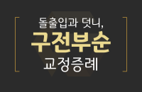 돌출입과 덧니, 구전부순_200330.png