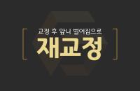 앞니 벌어짐으로 재교정_200330.png