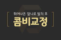 튀어나온 앞니 발치 후 콤비교정_200330.png