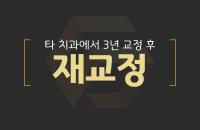 타치과 교정후 재교정_200330.png