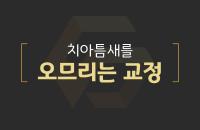 치아틈새를 오므리는 교정_200330.png