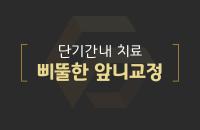단기간내 앞니교정_200330.png
