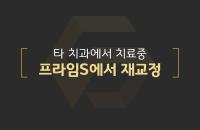 프라임S에서 재교정_200330.png