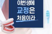 성인교정-001_01.png