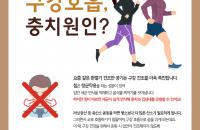 5월_구강호흡.png
