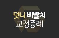 교정-증례-썸네일.png