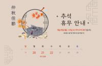 추석휴무-001 (3).png