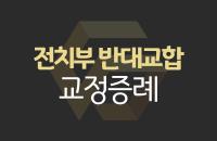 교정-증례-썸네일_center.png