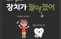 인천치아교정치과_45300.png